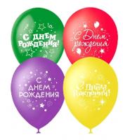 """Воздушный шар """"С Днем Рождения Серпантин"""" 12"""""""