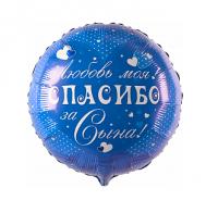 """Фольгированный шар """"Спасибо за сына! Любовь моя!, Синий"""" Круг 18"""""""