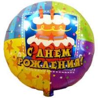 Фольгированный шар День Рождения тортик 18''