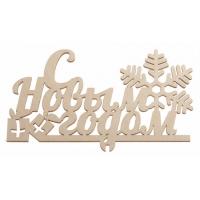 """Топпер на палочке """"С Новым Годом!"""" подарки"""