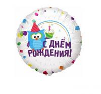 """Фольгированный шар """"С Днем рождения (Сова)"""", круг 18""""/46 см"""