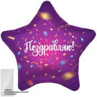 """Фольгированный шар """"Звезда"""" Поздравляю!,18""""/45см"""