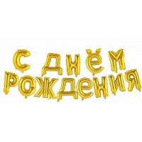 """Шар фольгированный 17"""" """"С днём рождения"""", заглавные буквы, цвет золото"""