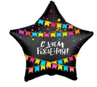 """Фольгированный шар """"С Днем Рождения! (флажки)"""", Черный, Сатин (18""""/46 см) Звезда,"""
